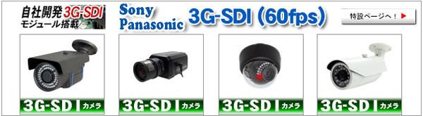 3G-SDI 防犯灯カメラ、センサーライトカメラ、夜間監視赤外線カメラを揃えています。Sony 3G-SDI(60fps) カメラの開発・製造・販売の塚本無線です。