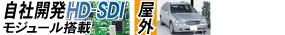自社開発HD-SDI/EX-SDIモジュール搭載/屋外監視可能