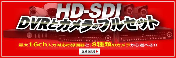 HD-SDI【DVRとカメラのフルセット】最大16ch入力対応の録画器と、8種類のカメラから選べる!!