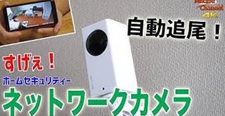 ネットワークカメラ 画像