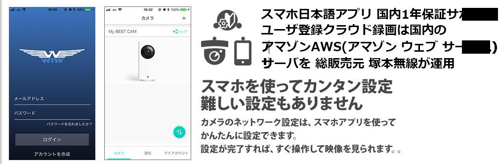 WTW-IPW108J 防犯カメラ 日本国内サポート・日本国内1年保証。ユーザ登録・クラウド録画サーバはアマゾンAWS(Amazon Web Service)サーバで塚本無線が直接契約・運用しています。