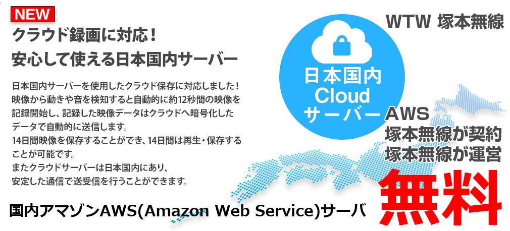 BESTCAM108Jは 14日間 無料で アマゾンAWS(Amazon Web Service)サーバのクラウド録画を利用できます。アマゾンAWS(Amazon Web Service)サーバは塚本無線が直接契約・運用しています。 BESTCAM108J 塚本無線 【 1年保証 】