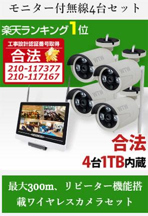 WIFI 防犯カメラ 4台セット 屋外 モニター搭載NVR 330万画素 防犯カメラセット 無線 ワイヤレスカメラ