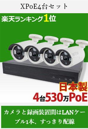 POE 防犯カメラセット 4台フルセット 530万画素 屋外 防犯カメラセット