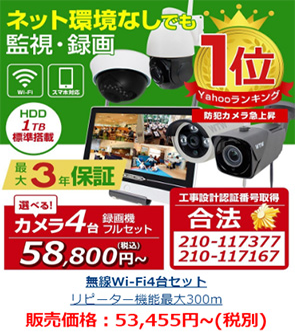 330万画素 防犯カメラセット 家庭用 モニター搭載NVR 録画可能 PTZ パンチルトカメラ 工学18倍 寒冷地仕様カメラ選択可能