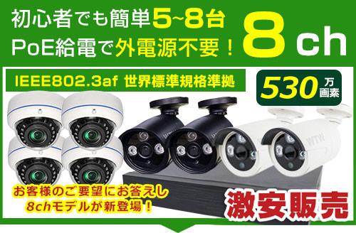 防犯カメラセット 530万画素 8CH 8台カメラ選択可能 今すぐ使える 屋外防犯カメラセット