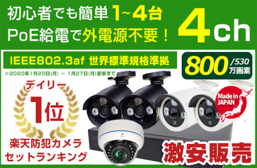 530万画素 800万画素 選択可能 屋外 防犯カメラセット