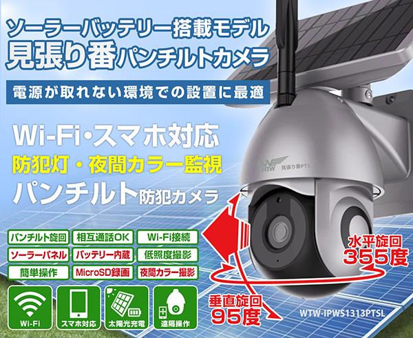 国内初  ソーラー(スリープカメラ) 連続録画 WIFI PTZ パンチルトカメラ 屋外防犯カメラセット 265万画素 警報サイレン搭載。 見張り番PRO ソーラー PTZ
