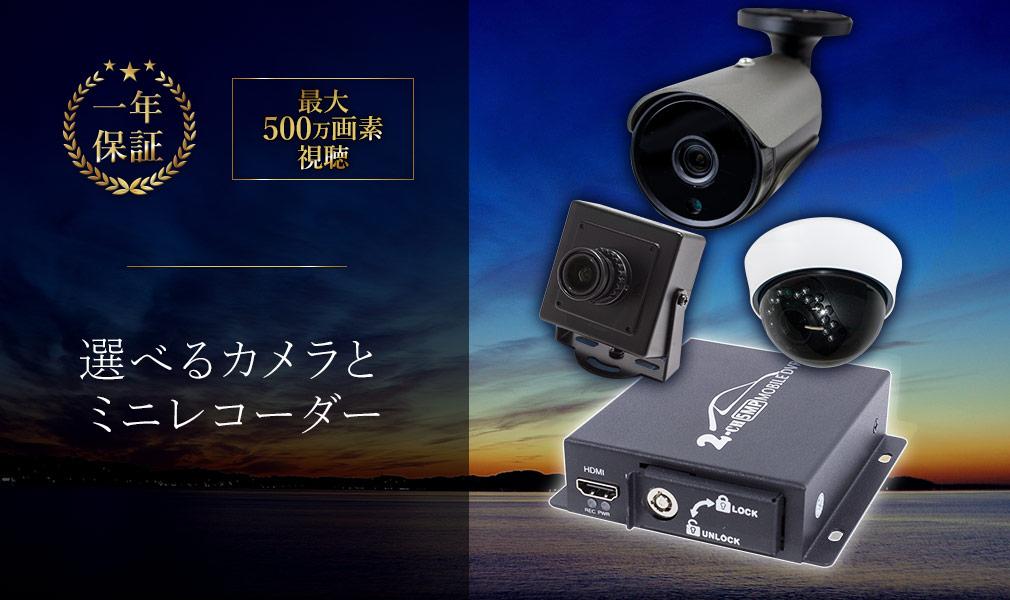 不法投棄監視用 超高画質500万画素防犯カメラ 赤外線 小型 車載可能 SDカード録画対応 車載可能 SDカード録画対応 ミニDVRとカメラ2台セット。(500万画素小型録画機 SD-DVR高解像度デジタルビデオレコーダードローン用)