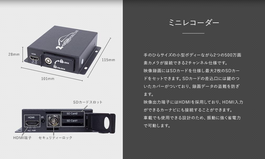 車載用 録画機 超高画質500万画素防犯カメラ 赤外線 小型 車載可能 SDカード録画対応 車載可能 SDカード録画対応 ミニDVRとカメラ2台セット。塚本無線だから出来る 自社開発自社工場製造の日本製 特殊防犯カメラ・防犯カメラ・録画機を官公庁・銀行・大手商社様に納品させて頂いています。