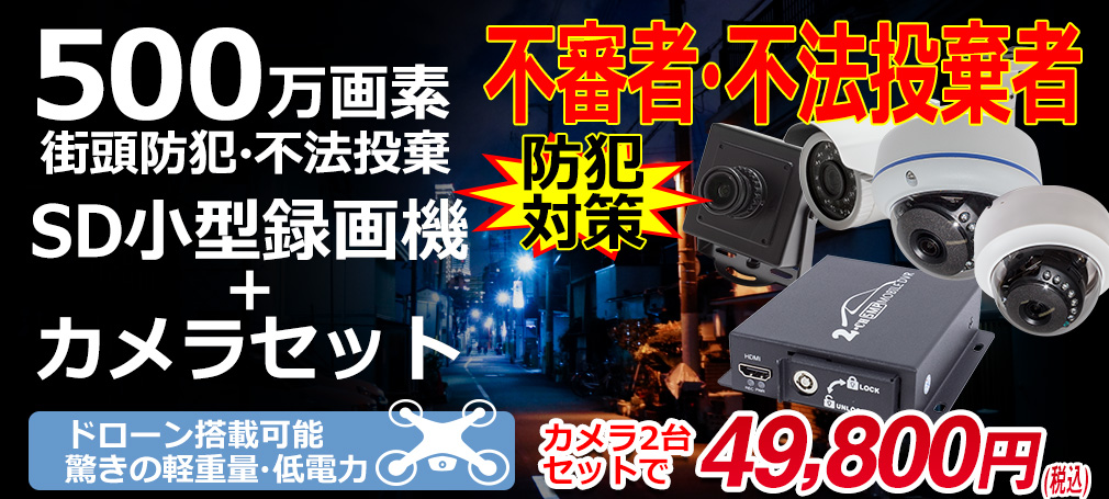 ドローン搭載可能 超高画質500万画素防犯カメラ 赤外線 小型 車載可能 SDカード録画対応 車載可能 SDカード録画対応 ミニDVRとカメラ2台セット。(500万画素小型録画機 SD-DVR高解像度デジタルビデオレコーダードローン搭載可能)