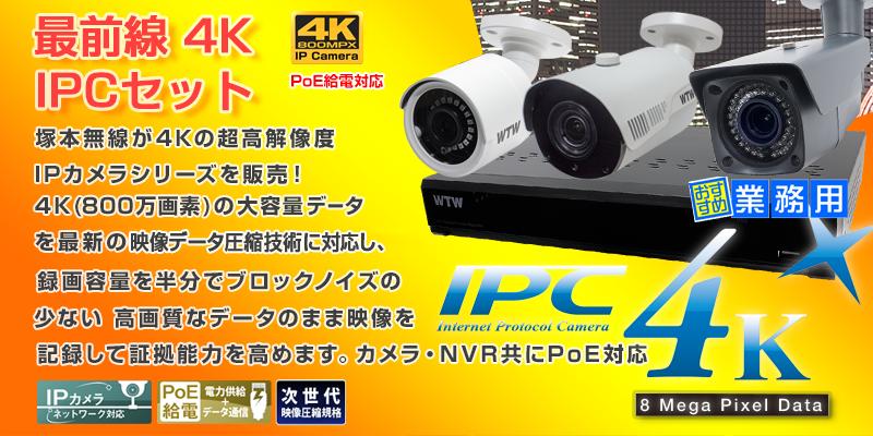 自社開発製造の日本製  プロ御用達!! 4K 800万画素 H265 PoE IPC と 4K 800万画素 4CH NVRのフルセット激安【800万画素】