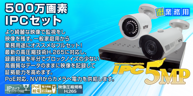 500万画素 H265 PoE搭載 マイク付き IPCと 500万画素  H265 NVRセット