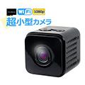 WIFI 高性能小型赤外線スパイカメラ WTW-SPY9