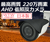 220万画素 低照度カメラ(スターライト)