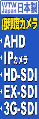 WTW 塚本無線の 日本製です。夜間もカラー監視の低照度ナイトビジョンカメラ