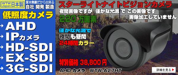 2017年 最強の低照度カメラ(スターライトカメラ)�恂{無線から誕生。AHD・IPC・HD-SDI・EX-SDI・3G-SDIカメラで 製造可能 自社開発製造の日本製カメラで出荷できます。