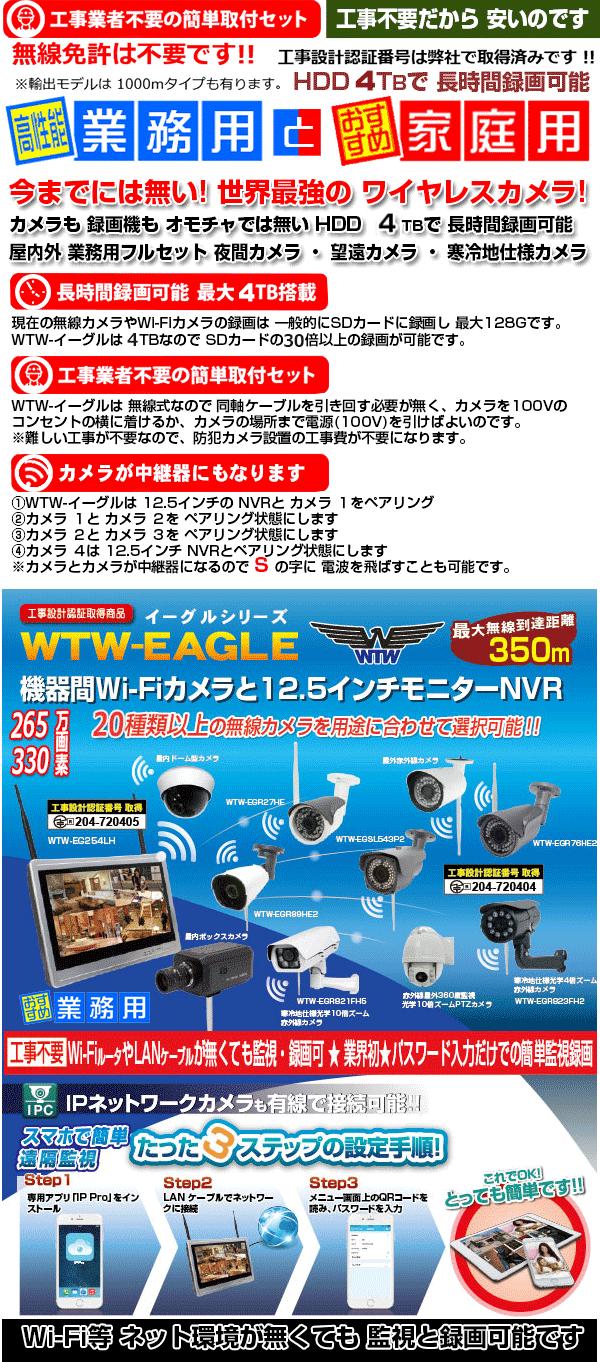 防犯カメラ ワイヤレス 塚本無線の WTW-EAGLE 合法 350m 長距離 Wi-Fi 220万画素 IP防犯カメラ と Wi-Fi 220万画素 NVR(録画機)のフルセットです。長距離 無線 IPカメラとNVR(録画機)のセットが安いです。カメラとカメラが 中継器に変わるので 無線カメラでは少ない 長距離1000m 以上の監視も可能な 合法無線防犯カメラです。WTW-イーグルは 超小型監視カメラ から スピードドームカメラや 寒冷地仕様望遠無線防犯カメラ 等 20種類以上から お好みの商品が選択できる 日本一の 購入システムが有ります。
