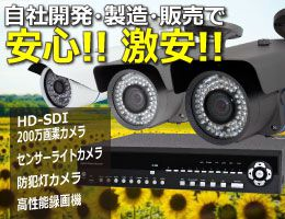 HD-SDI高画質防犯カメラ と 防犯灯カメラにジャンプ