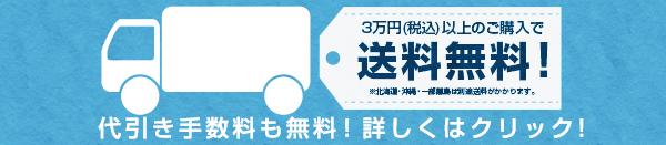 3万円以上のお買上げで送料無料