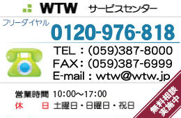 塚本無線の営業案内