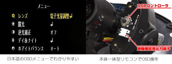日本語OSD
