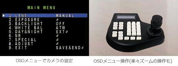 OSD,英語,設定
