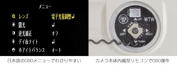 OSD,日本語,設定