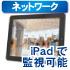 iPad WIFIで遠隔監視可能モデル