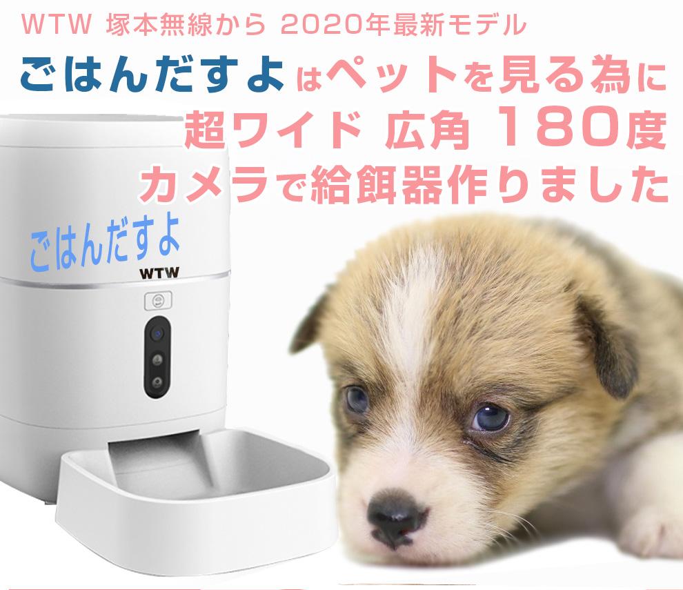 WIFIカメラ搭載 自動ペット給餌器 ごはんだすよ