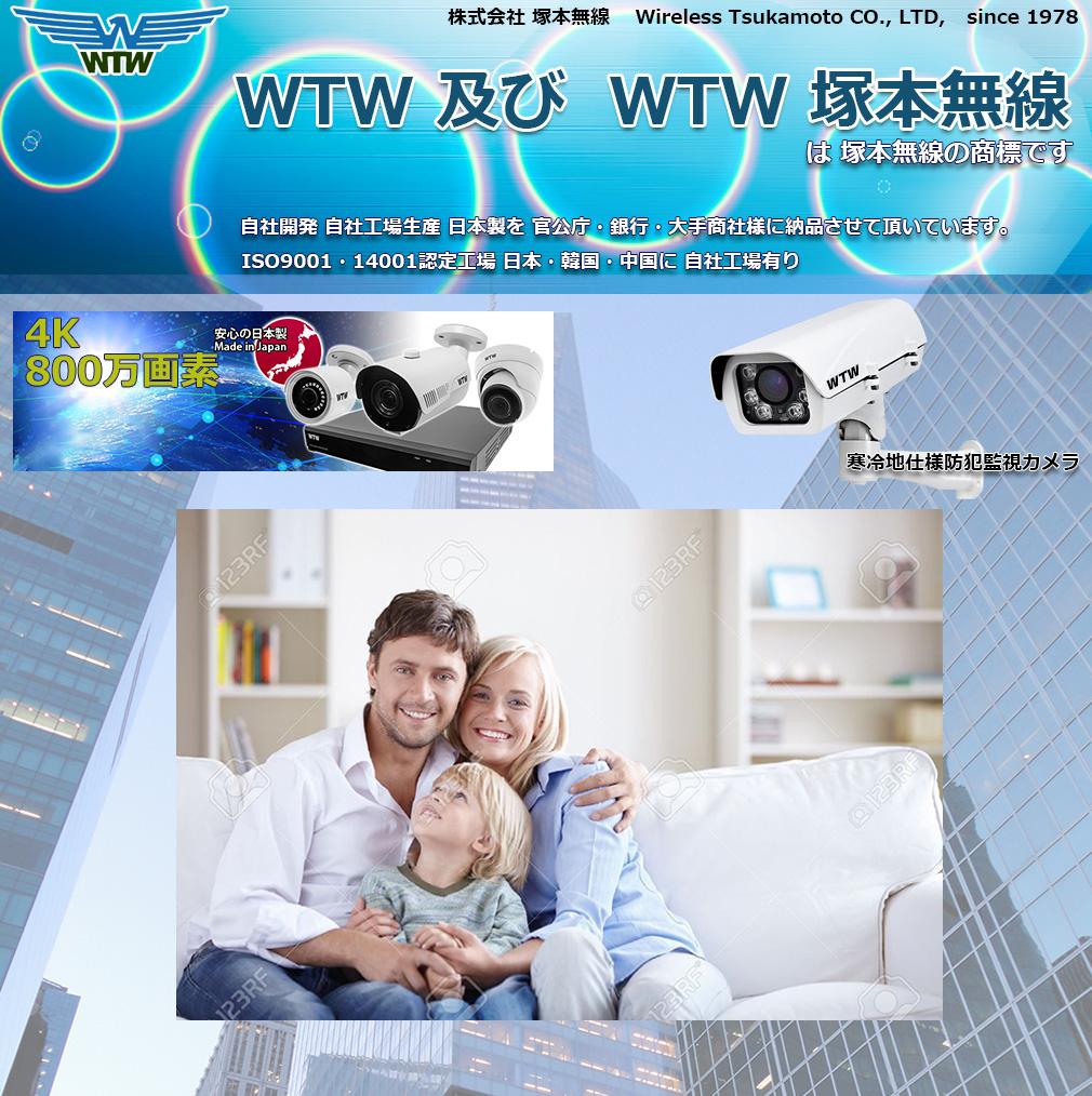 WTW 及び WTW 塚本無線は 塚本無線の 商標です