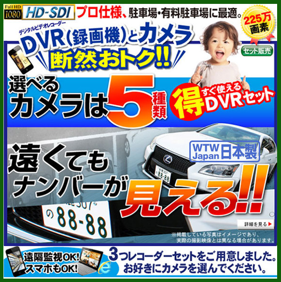 大型 パーキング・駐車場監視カメラ、少し遠くてもナンバーが見える HD-SDI監視カメラ