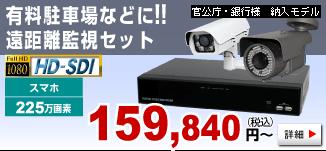有料駐車場などに!!遠距離監視セット【225万画素】