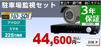 駐車場監視セット【41・52万画素/225万画素】