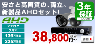 塚本無線最安!!HD-SDIセット【225万画素】
