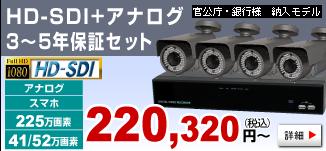 HD-SDI+アナログ3年保証セット【225万画素】