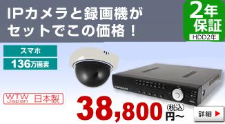 136万画素 IPカメラと NVRのフルセット【225万画素】