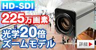 【HD-SDI:最大225万画素】 20倍光学ズーム。重要なところを鮮明に!!ズームして細部監視も。