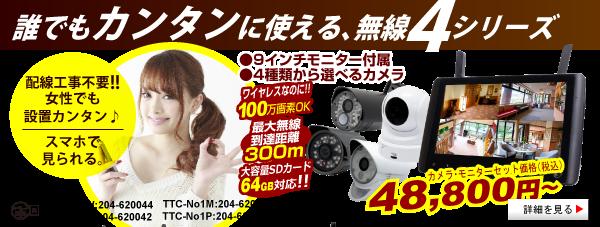 "TTC-No1 100����f����J���� 300m�^�C�v �l��ނ̃J������I���ł��܂��B���@100����f ����J�����̓X�}�z�Ō���܂�!! �X�}�z�'n��u�Ď��Ƙ^�悪�""\!!"