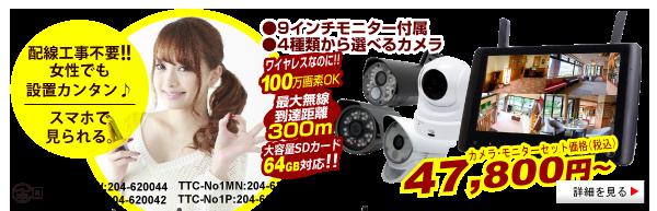 TTC-No1 100万画素無線カメラ 300mタイプ 四種類のカメラを選択できます。合法100万画素 無線カメラはスマホで見れます!! 遠隔監視と録画が可能!!