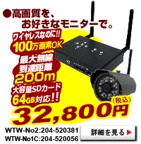 WTW-No2 100万画素無線カメラ第二弾 合法100万画素 無線カメラはスマホで見れます!! 遠隔監視と録画が可能!!