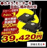 WTW-TR23 無線送受信ユニット。ドローン搭載率No1