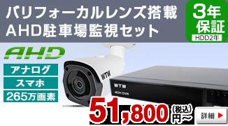 自社開発製造の日本製 駐車場監視セット【41・52万画素/225万画素】