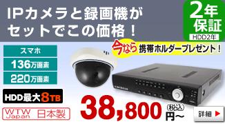 好評発売中!! IPカメラとNVRのフルセット スマホで監視&録画 格安セット!!