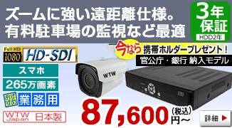自社開発製造の日本製  プロ御用達!!業務用セット【225万画素】