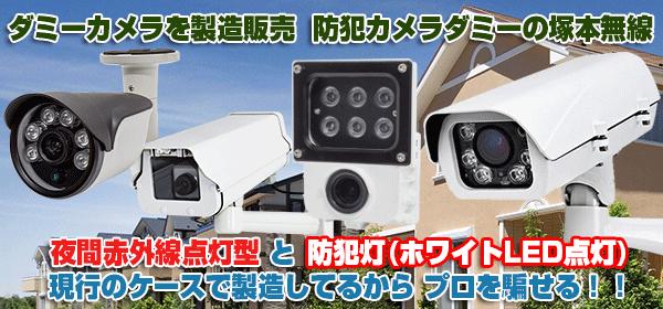 ダミーカメラを製造販売  防犯カメラダミーの�恂{無線。夜間赤外線点灯型 と防犯灯(ホワイトLED点灯)型、現行のケースで製造してるから プロを騙せる!