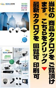 防犯カメラ、監視カメラの最新カタログ