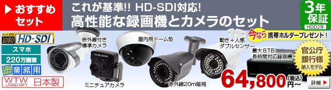 お勧め 高性能 HD-SDIとDVRのフルセットが 64,800円税込