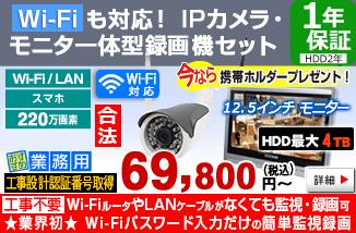 自社開発製造の日本製  これが基準!!HD-SDI対応!!高性能の録画機とカメラのセット【225万画素】