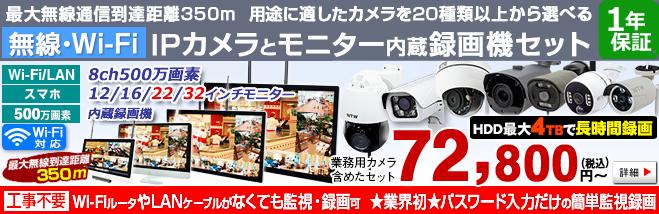Wi-Fi対応のネットワーク接続カメラと、HDD容量最大4TBのモニタ一体型録画機のセット